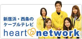 新居浜・西条のケーブルテレビ、ハートネットワーク