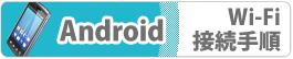 Android端末Wi-Fi接続手順バナー