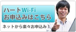 ハートWi-Fiお申込みはこちら