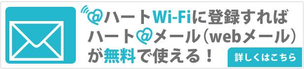 ハートWi-Fiに登録すればハートメールが無料で使える!