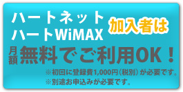 ハートネット・WiMAX加入者は月額無料でご利用OK